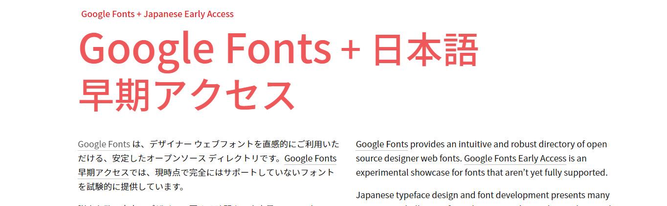 「Google Fonts」のサイト