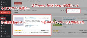 「Throws SPAM Away」のインストール