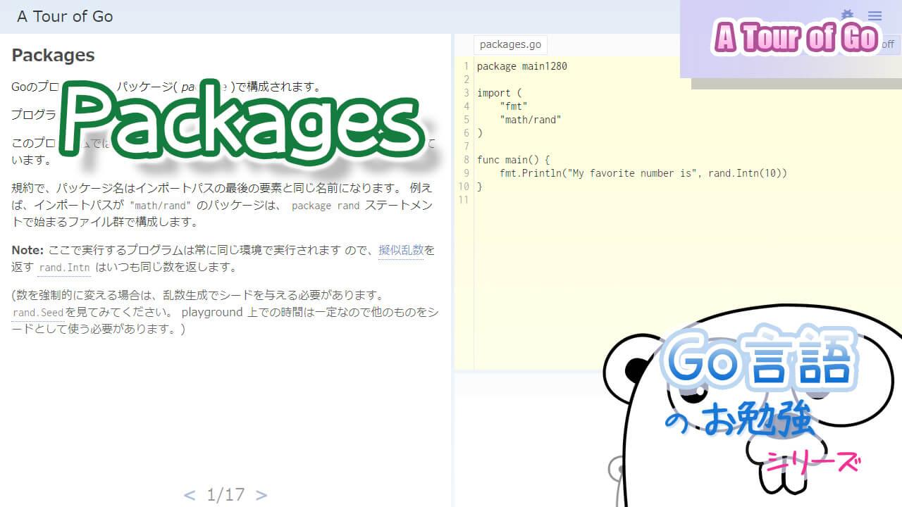 記事ヘッダー_Packages