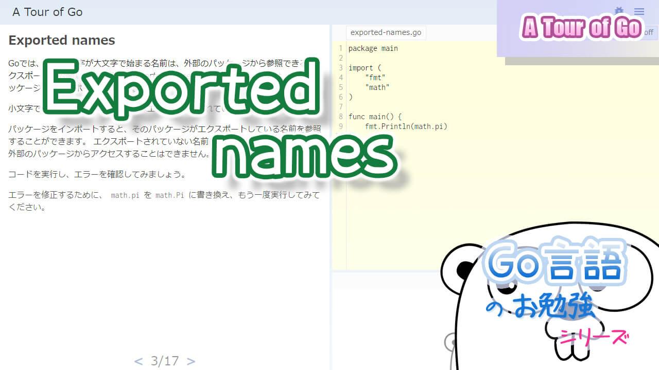 記事ヘッダー_Exported_names