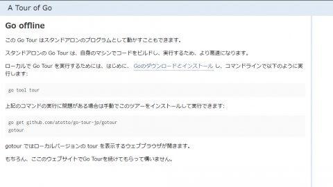 3ページ目 - 「Go offline」