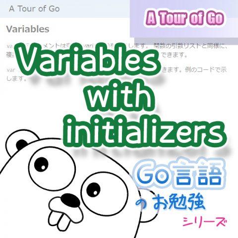 サムネイル_Variables_with_initializers