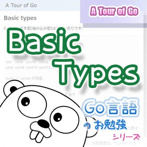 サムネイル_Basic_types