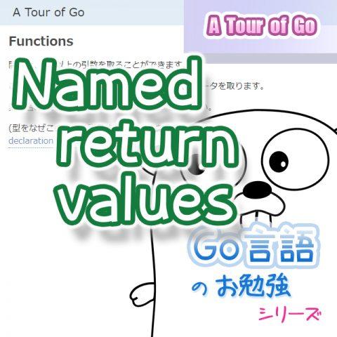 サムネイル_Named_return_valuespsd