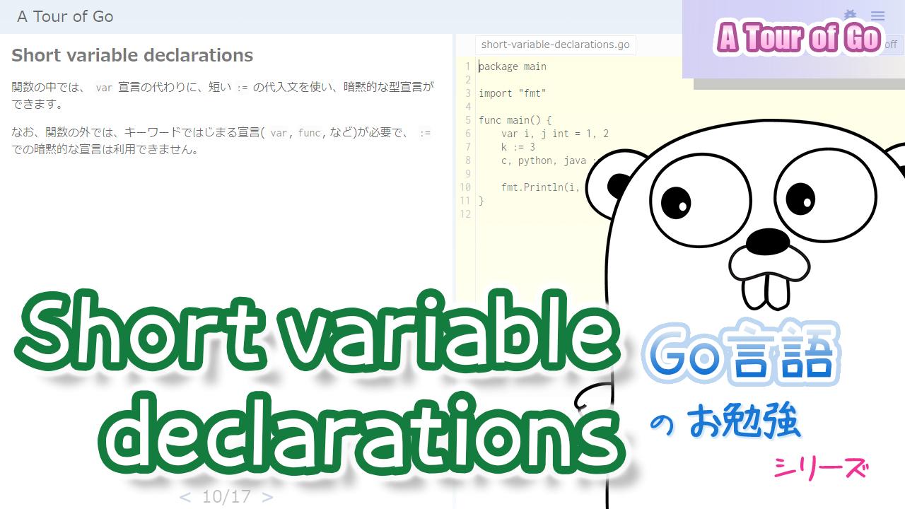 記事ヘッダー_Short_variable_declarations