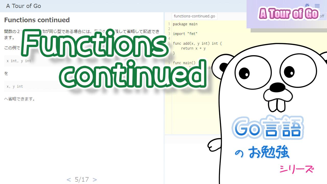 記事ヘッダー_Functions continued