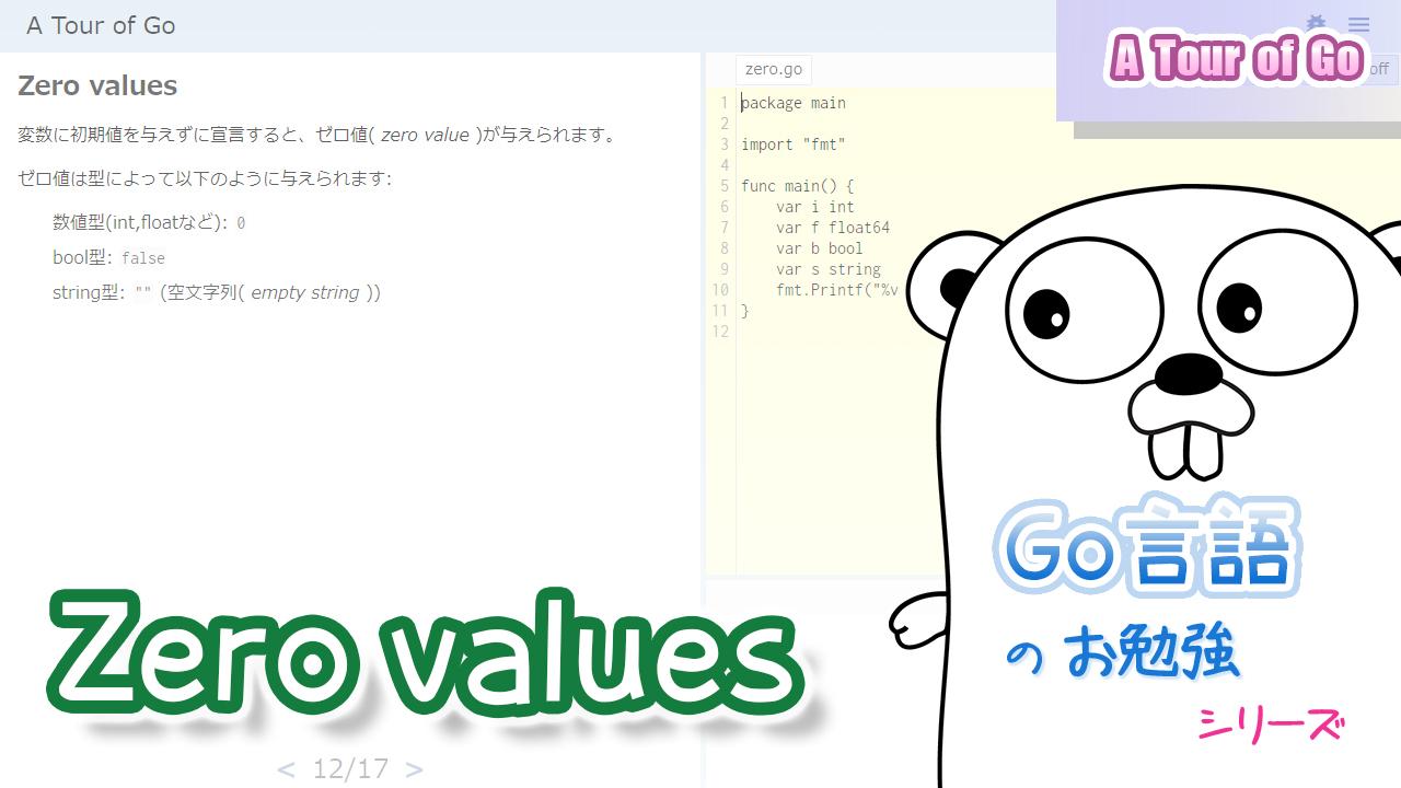 記事ヘッダー_Zero_values