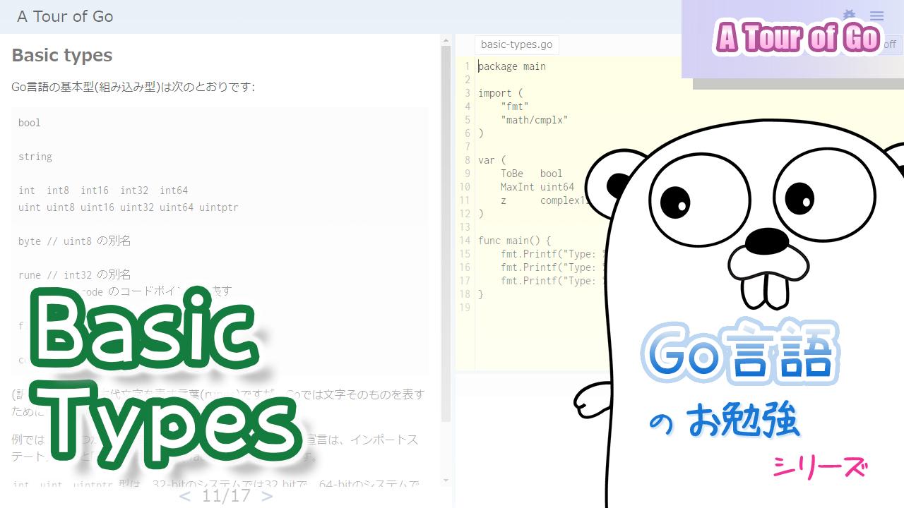 記事ヘッダー_Basic_types