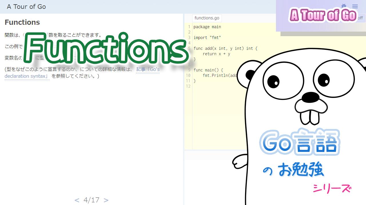 記事ヘッダー_Functions