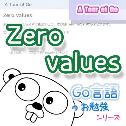 サムネイル_Zero_values