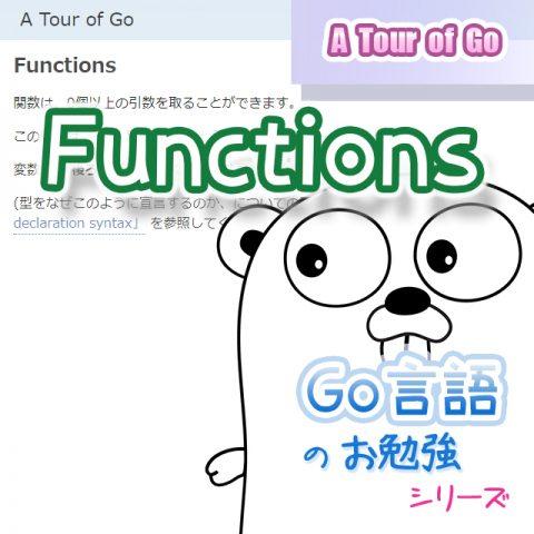 サムネイル_Functions