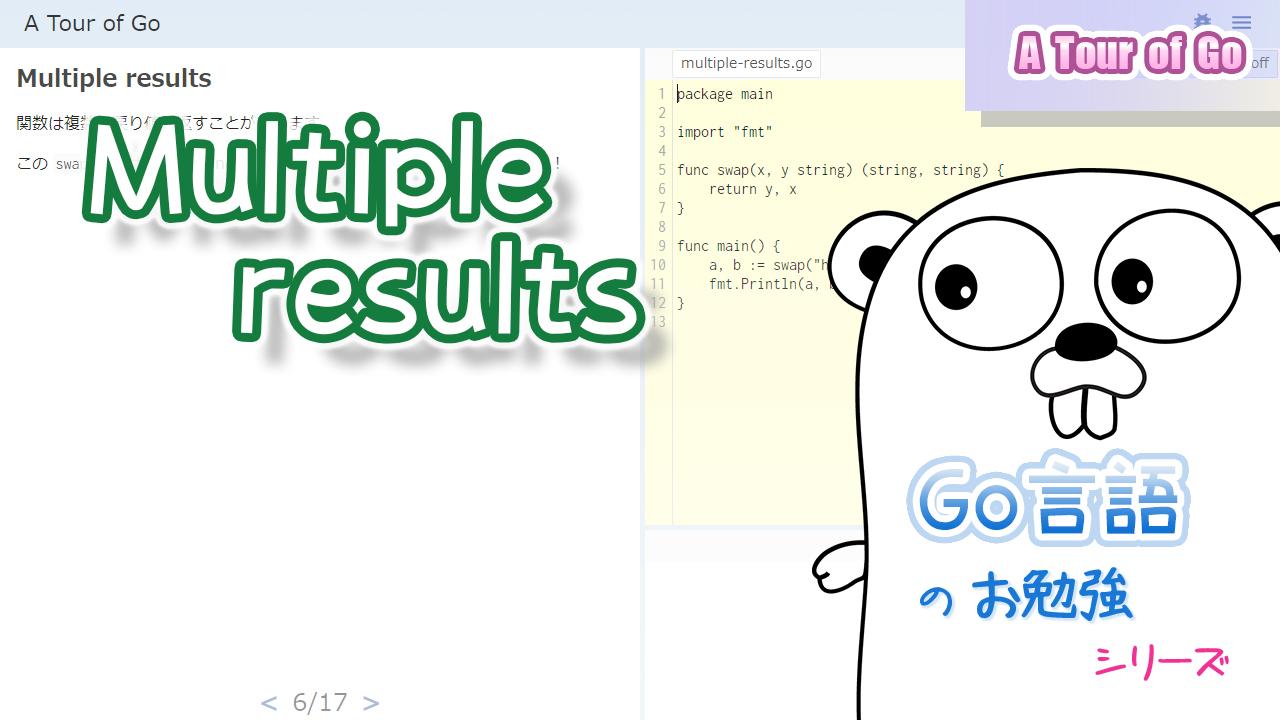 記事ヘッダー_Multiple_results