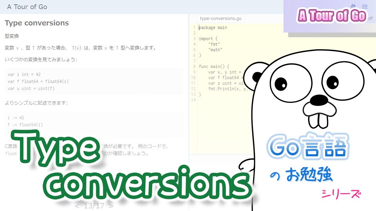 記事ヘッダー_Type_conversions