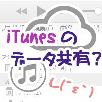 【雑記】iTunesのデータをパソコン間で共有したい - サムネイル