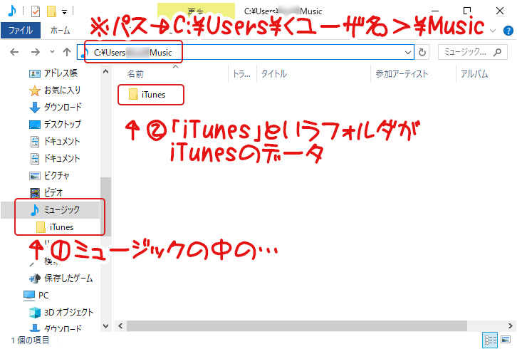 iTunesのデータ類の保存場所
