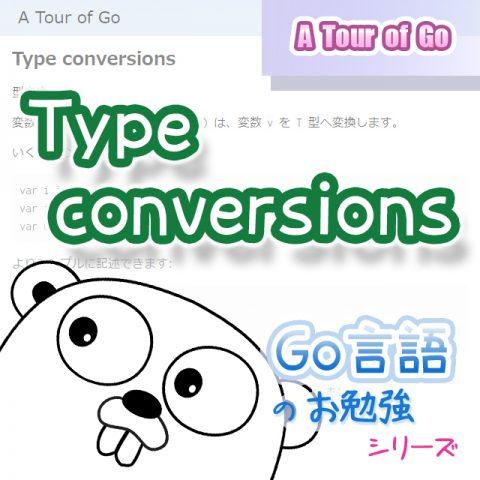 サムネイル_Type_conversions