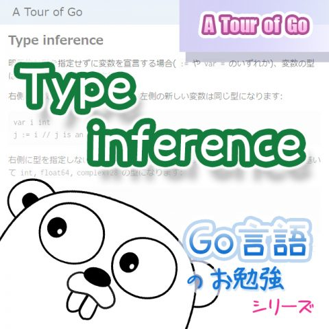 サムネイル_Type_inference