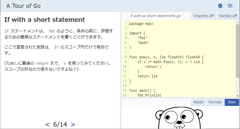 A Tour of Go - If with a short statement のページ