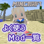 【Minecraft】よく使う Mod の一覧 - サムネイル