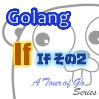 【Go言語】スコープ…エイm? な If - その2 - サムネイル