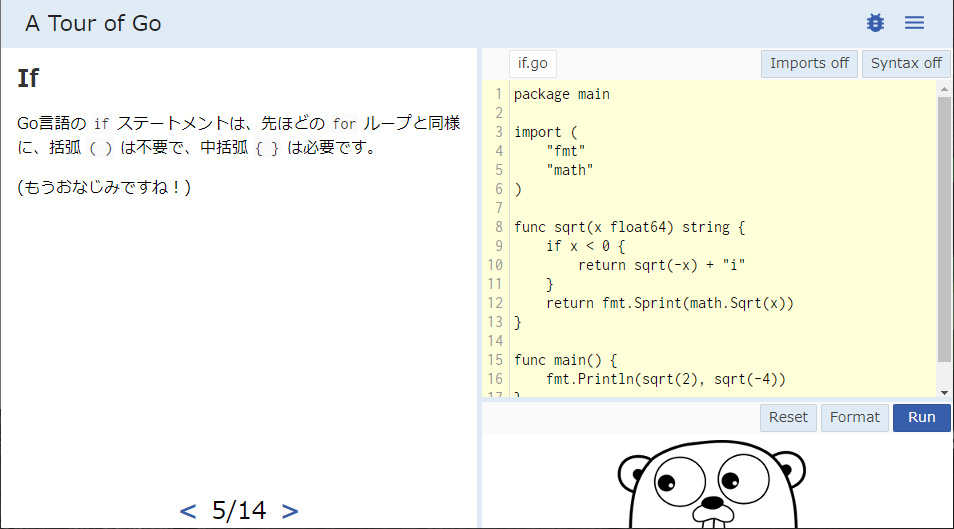 A Tour of Go - If のページ