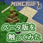 【Minecraft】PC版マインクラフトのベータ版をプレイする方法 - サムネイル