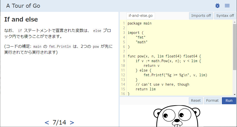 A Tour of Go - If and else のページ