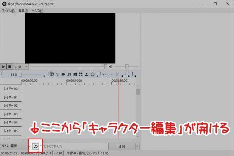 YMM ー キャラクター編集画面を開く