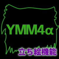 【YMM4α】立ち絵機能を使ってみる(ver.3.9.9.29 α29) - サムネイル