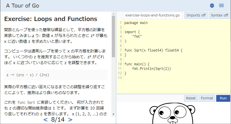 A Tour of Go - Exercise Loops and Functions のページ