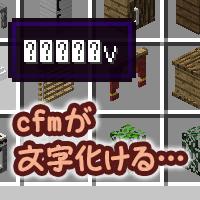 【Minecraft】MrCrayfish's Furniture Mod (cfm)の文字化けを直してみる ー サムネイル