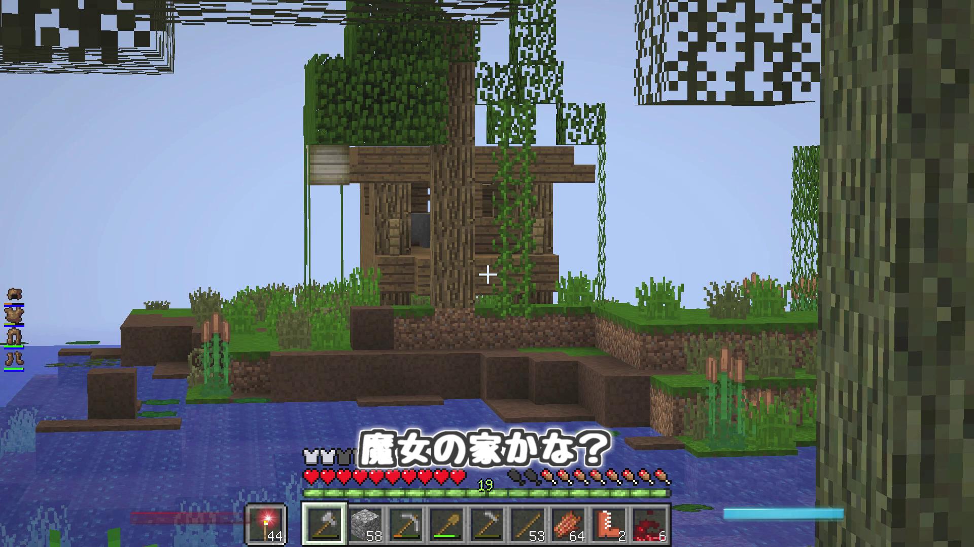 近くに建っていた魔女の家(?)