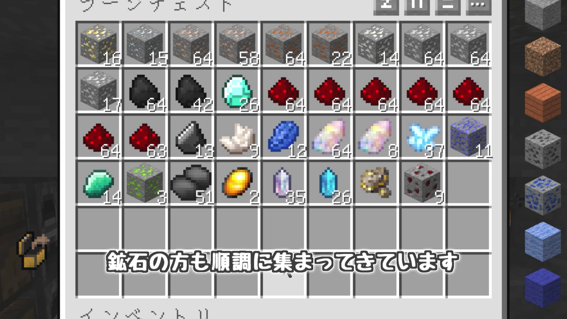 鉱石の備蓄