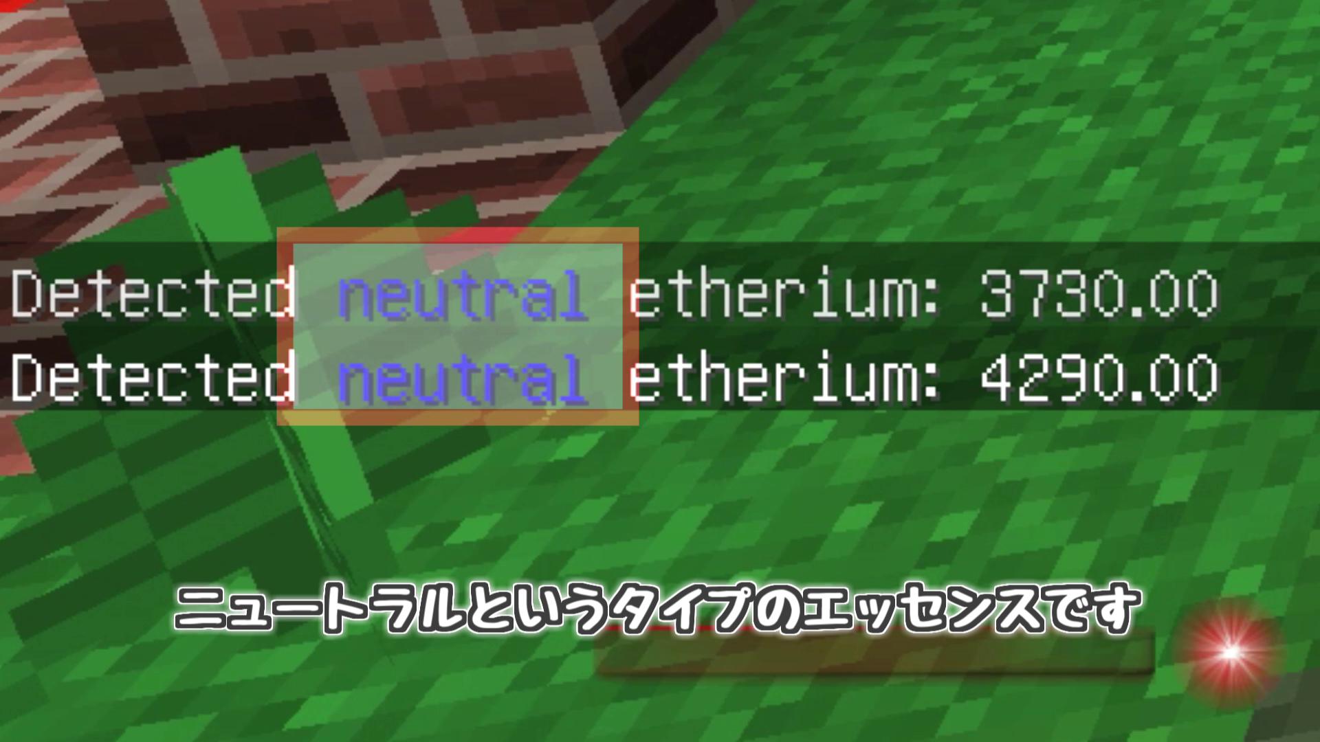 エッセンス(エーテリウム?)の蓄積量確認