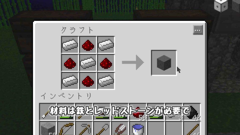 Elevator Controller Block のレシピ