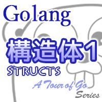 【Go言語】変数を寄せ集める! - Structs - サムネイル