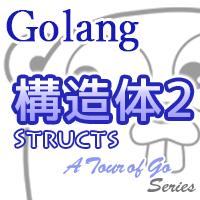 【Go言語】構造体のポインタだったり初期化だったり… - Structs 2 - サムネイル