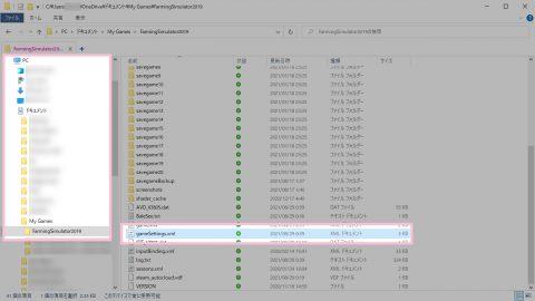 FS19 の設定ファイルの場所