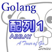 【Go言語】値を沢山しまえる配列 - Array - サムネイル
