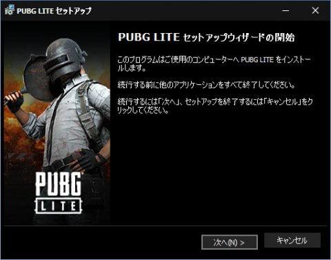 PUBG LITE セットアップの開始