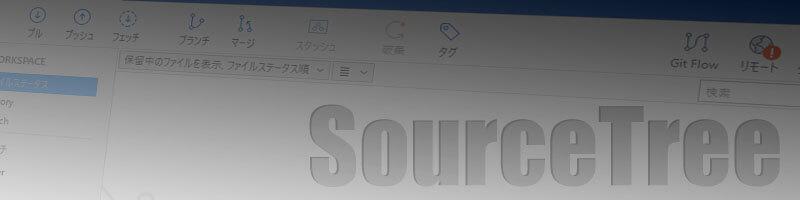 SourceTreeインストール