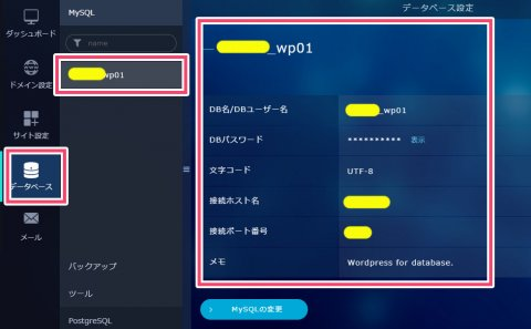 DBの接続情報