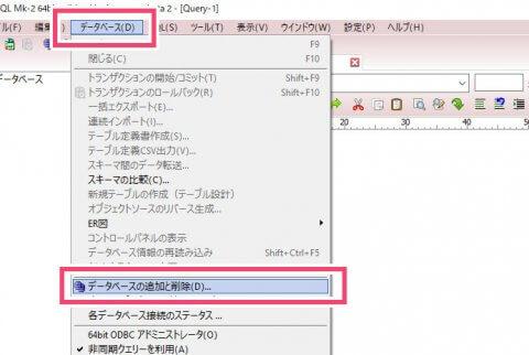 A5 - データベースの追加