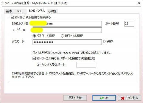 A5 - データベースの内容を登録 [SSH2トンネル]
