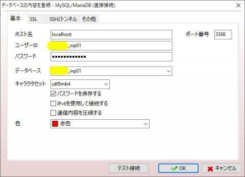 A5 - データベースの内容を登録 [基本]