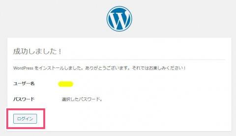 WordPressのインストール成功