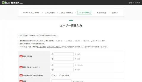 VD - ユーザー情報入力