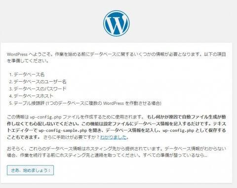 WP - データベース設定
