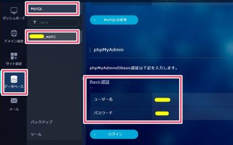 phpMyAdminのBasic認証情報