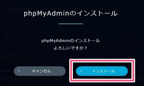 phpMyAdminインストールの確認